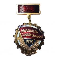 Значок Победителю соцсоревнования 1979 года