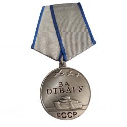 Медаль За отвагу СССР