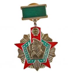 Отличник погранслужбы II-степени