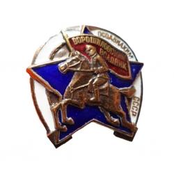 Значок Ворошиловский всадник