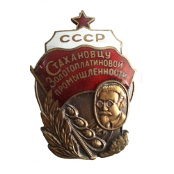 Знак Стахановцу золотоплатиновой промышленности