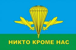 Флаг ВВС Никто кроме нас