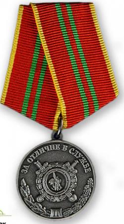 Медаль «За отличие в службе» 2 степени МВД РФ
