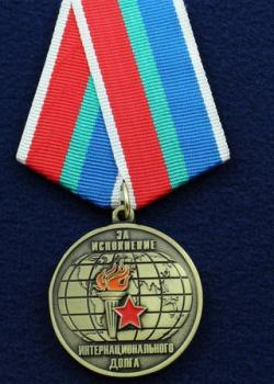 Медаль За Исполнение Интернационального Долга За Службу Отечеству