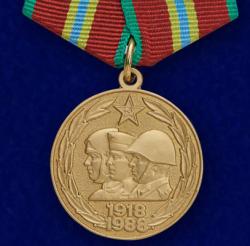 Медаль юбилейная «70 лет Вооруженных Сил СССР»