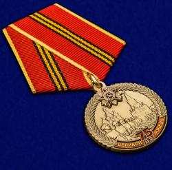 """Памятная медаль """"75 лет Великой Победы"""