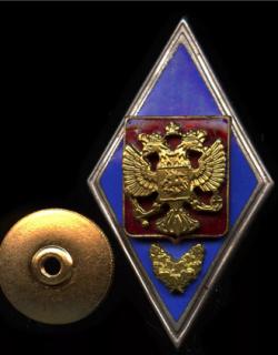 Академический знак выпускника Высшего Командного Училища РФ