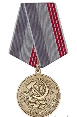 Общественная медаль «Ветеран труда России»  34 мм с бланком удостоверения
