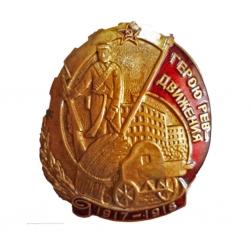 Знак «Герою Революционного движения 1917-1918 гг.»